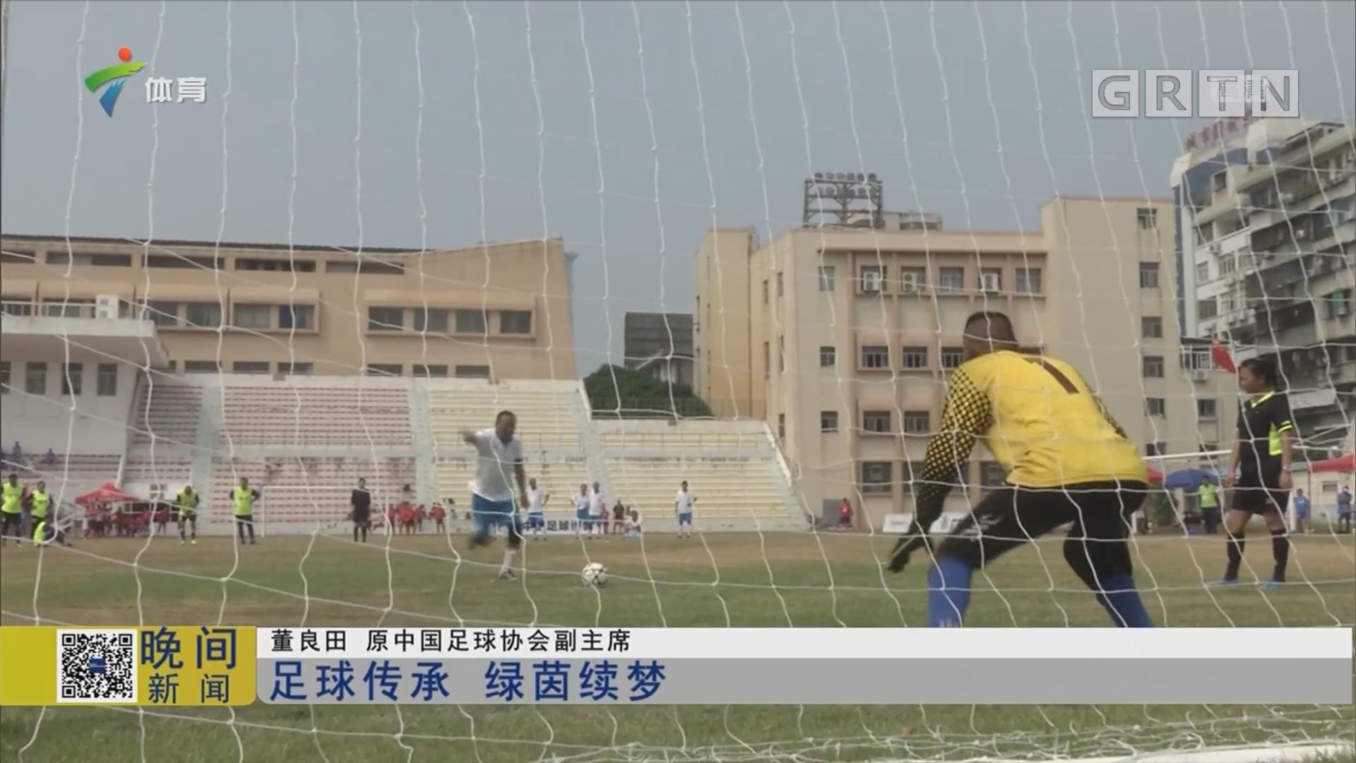 足球传承 绿茵续梦