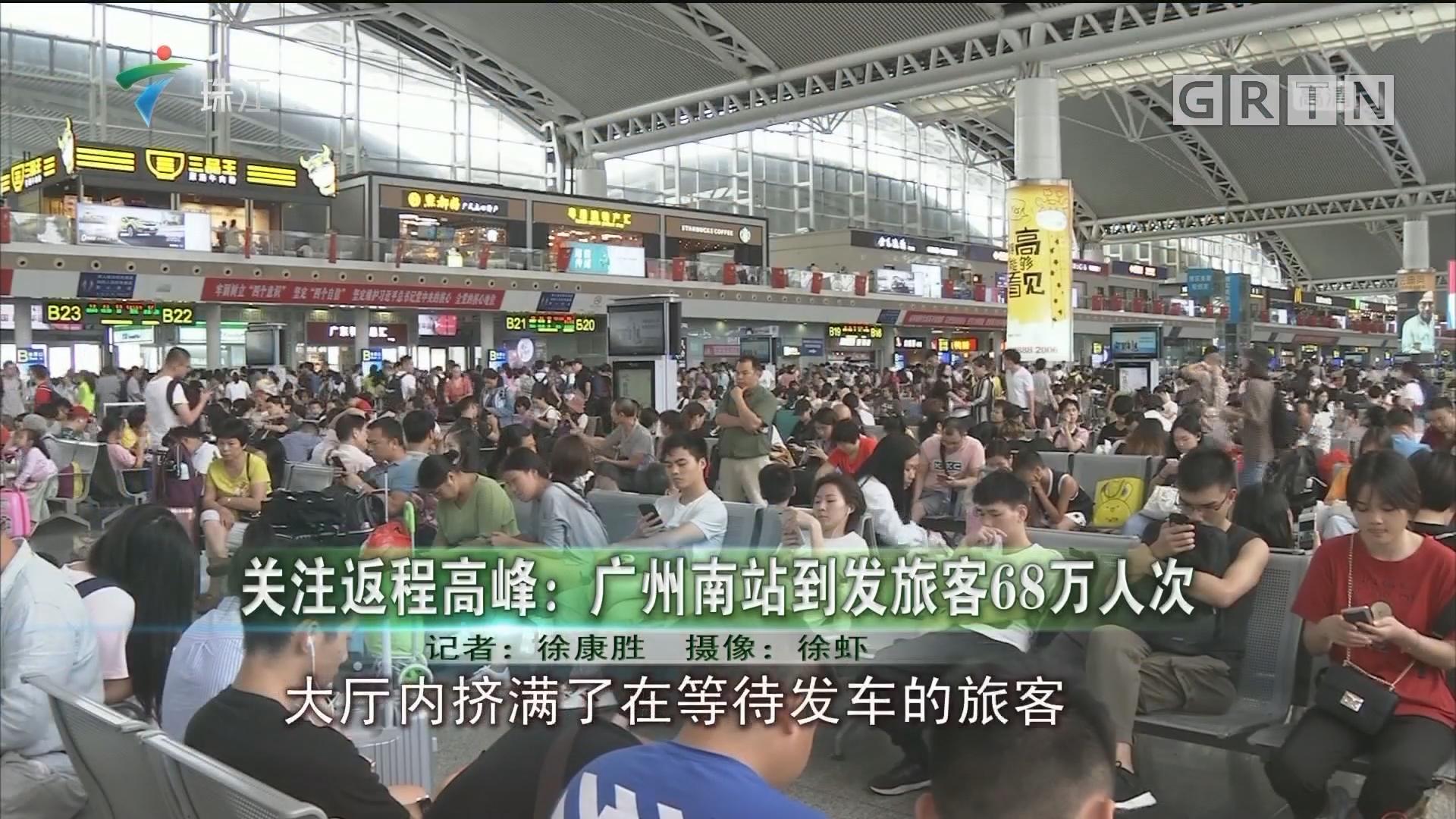关注返程高峰:广州南站到发旅客68万人次