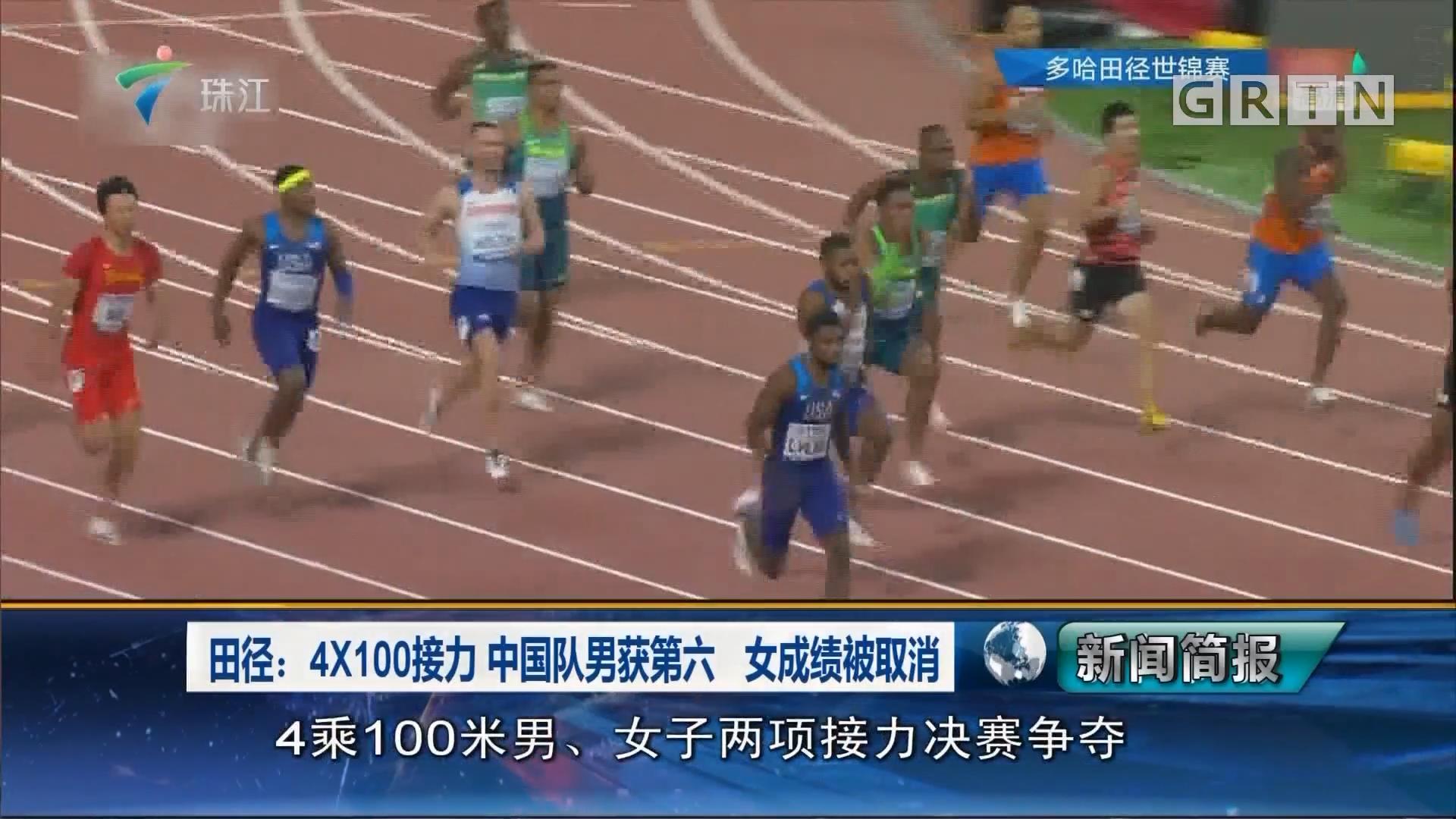 田径:4×100接力 中国队男获第六 女成绩被取消