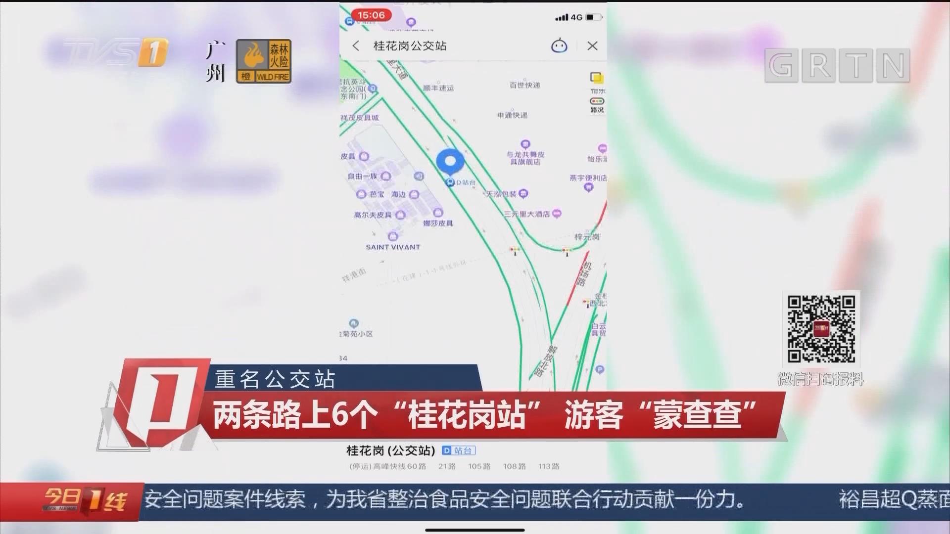 """重名公交站:两条路上6个""""桂花岗站"""" 游客""""蒙查查"""""""