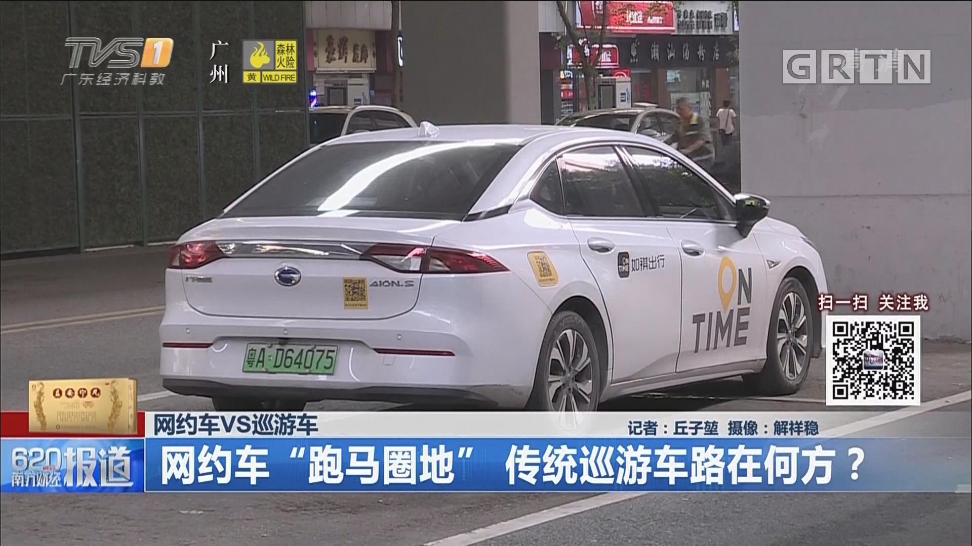 """网约车VS巡游车:网约车""""跑马圈地"""" 传统巡游车路在何方?"""