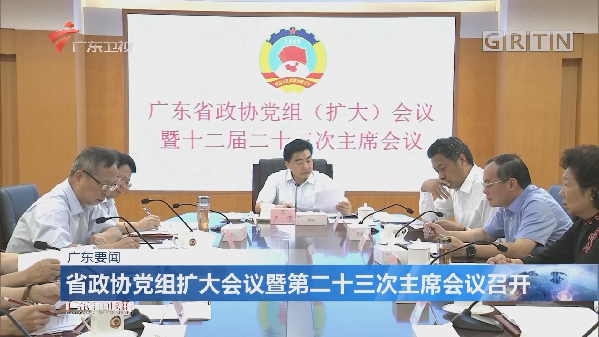 省政协党组扩大会议暨第二十三次主席会议召开