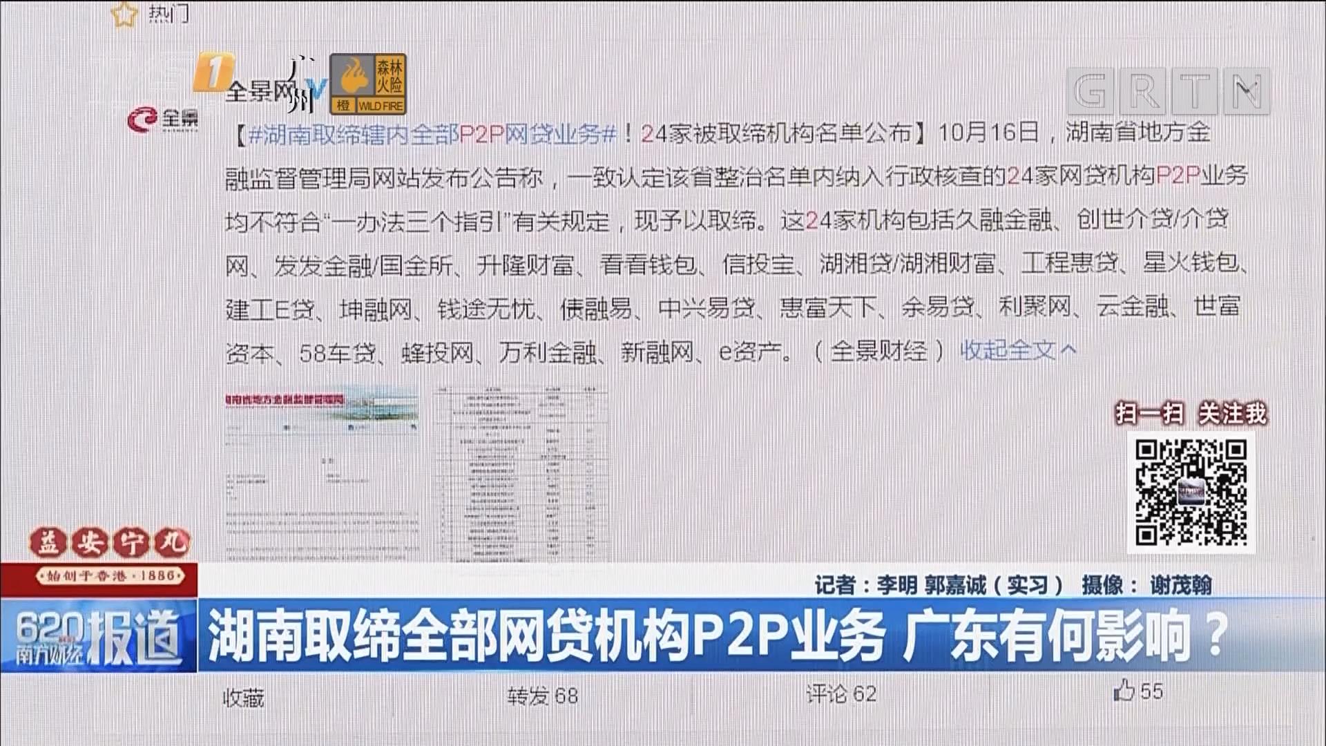 湖南取缔全部网货机构P2P业务 广东有何影响?