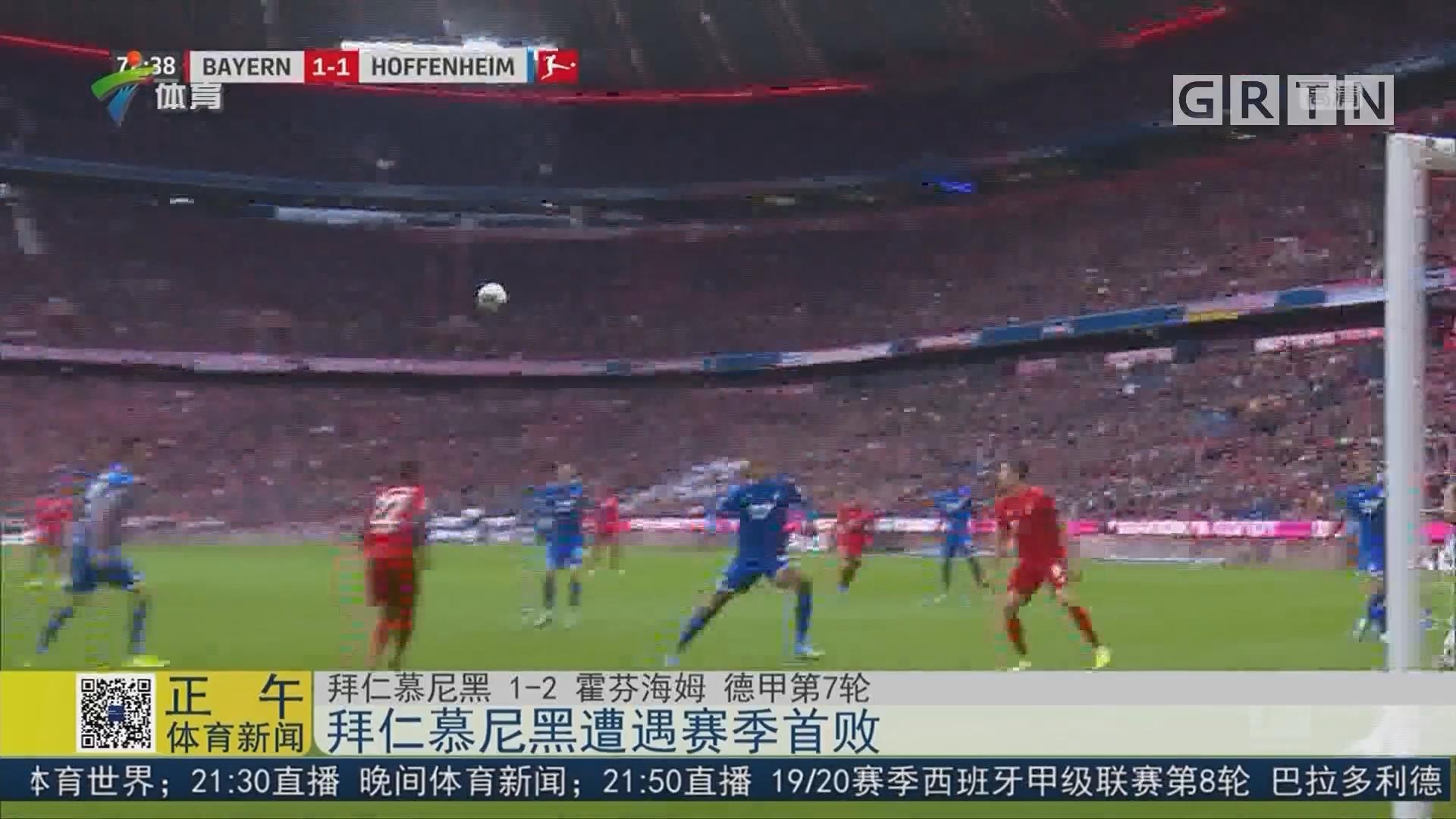 拜仁慕尼黑遭遇赛季首败