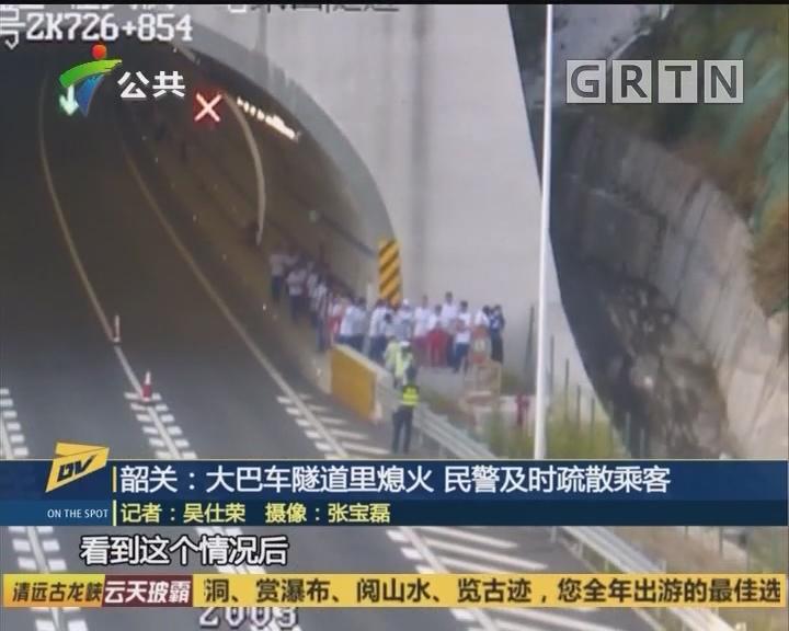 (DV现场)韶关:大巴车隧道里熄火 民警及时疏散乘客