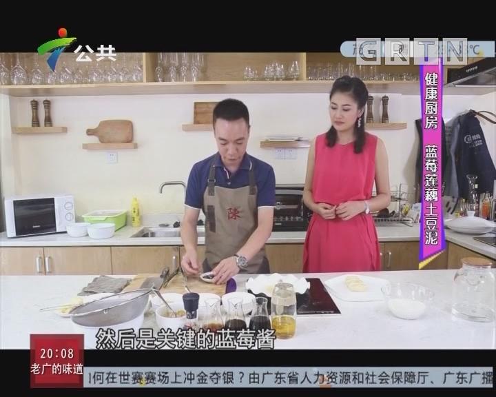健康廚房:藍莓蓮藕土豆泥