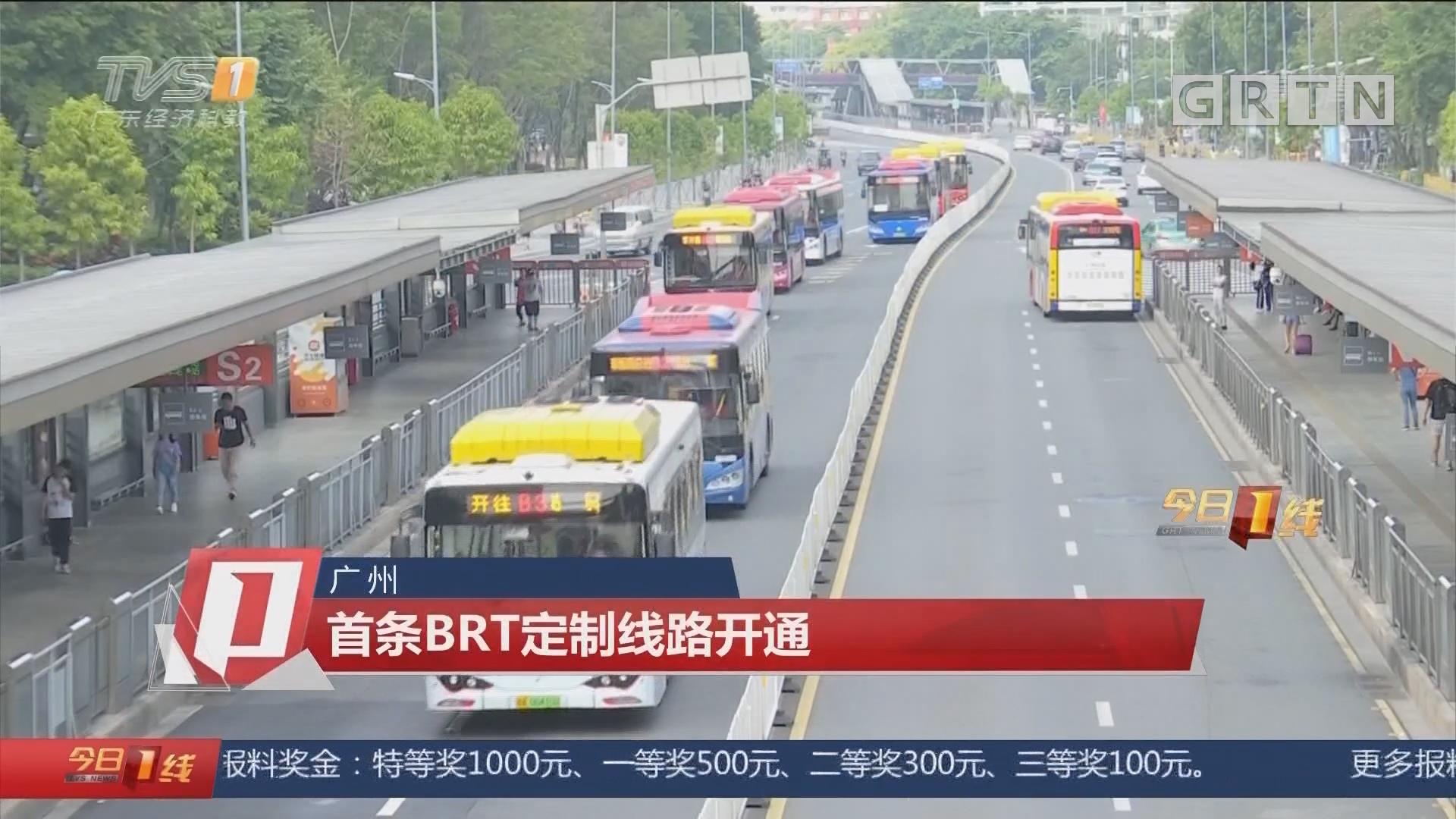 广州 首条BRT定制线路开通