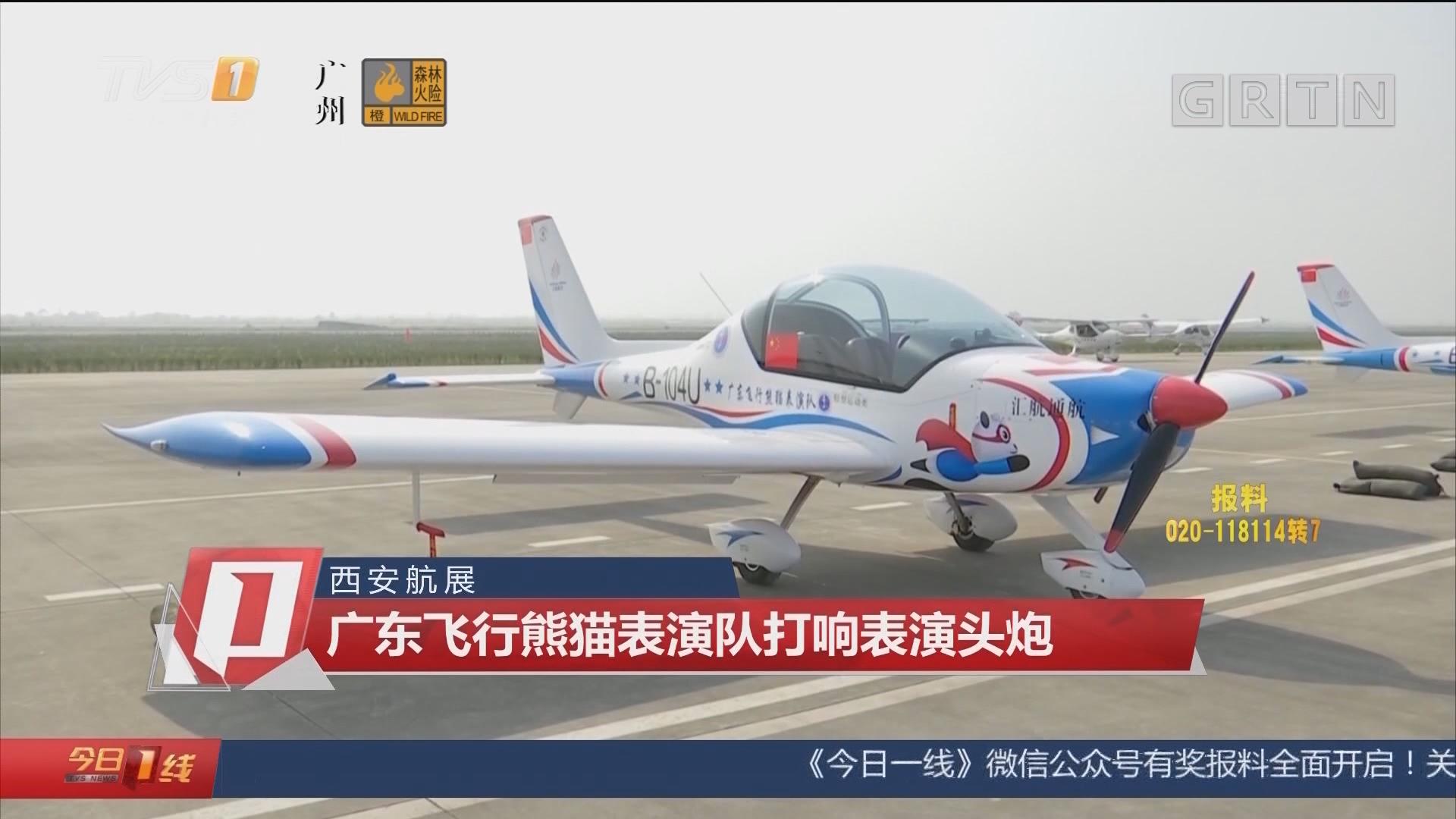 西安航展:广东飞行熊猫表演队打响表演头炮