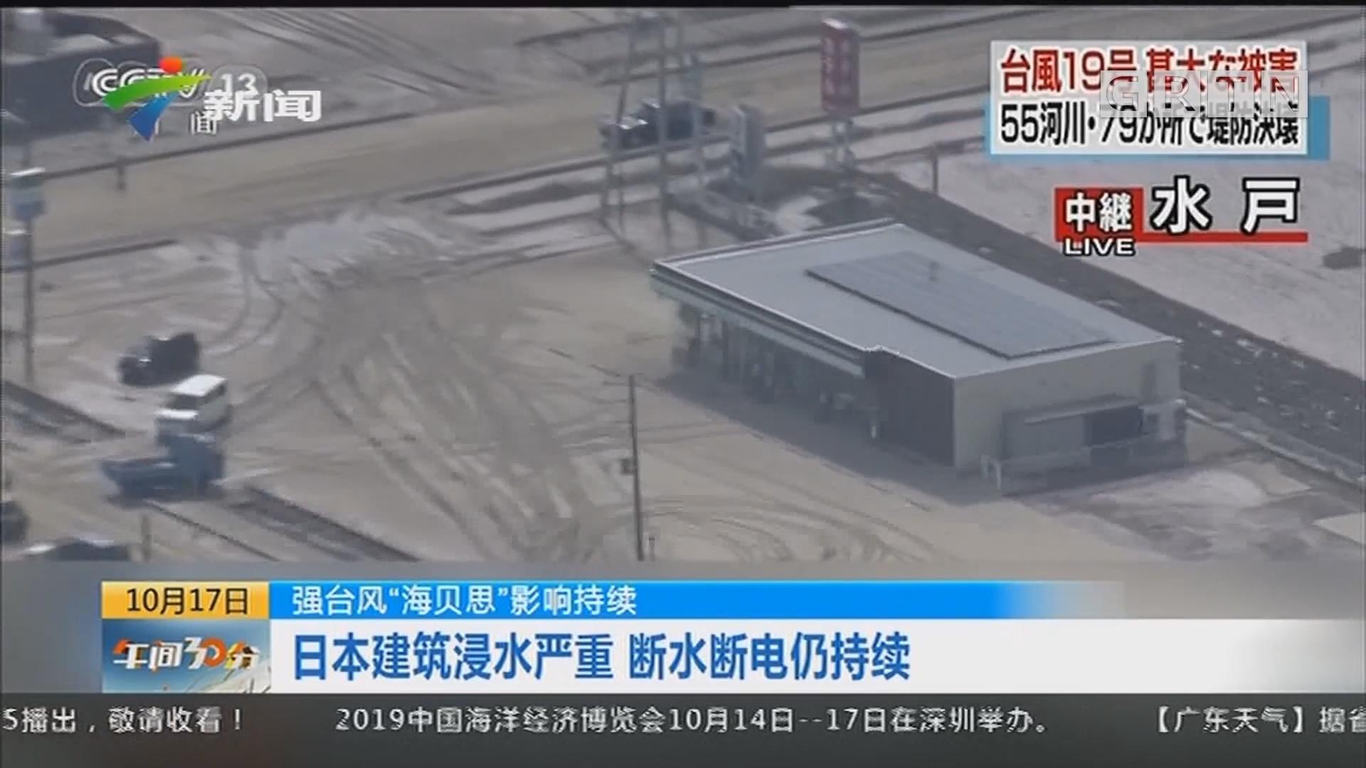 """强台风""""海贝思""""影响持续:日本建筑浸水严重 断水断电仍持续"""