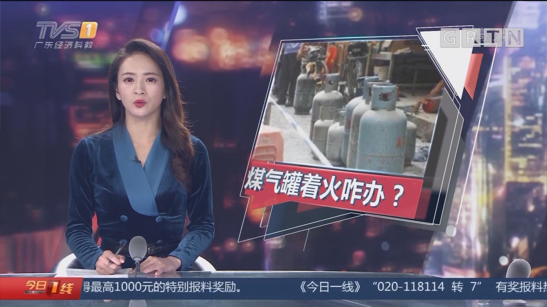 消防安全知识:煤气罐着火 先关阀还是先灭火?