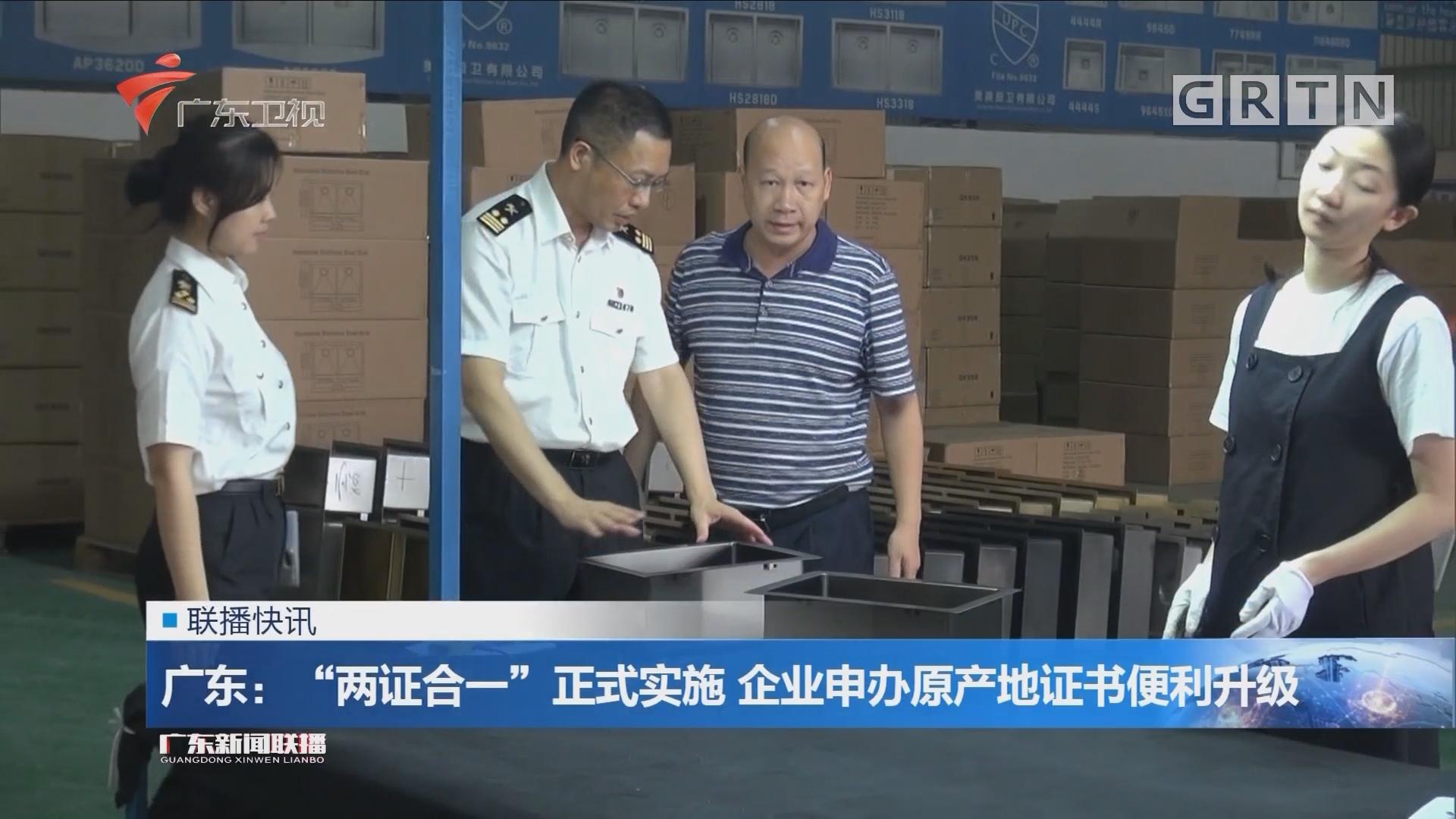 """广东:""""两证合一""""正式实施 企业申办原产地证书便利升级"""