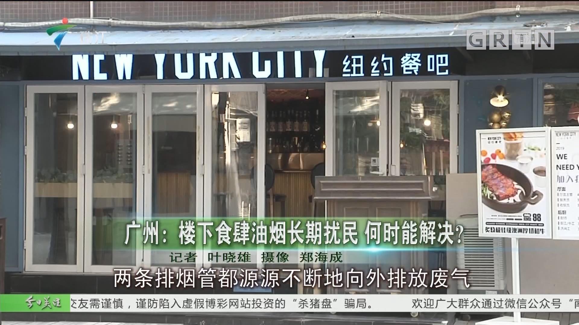 廣州:樓下食肆油煙長期擾民 何時能解決?