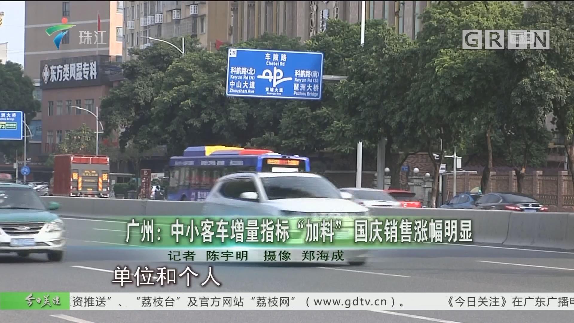 """廣州:中小客車增量指標""""加料"""" 國慶銷售漲幅明顯"""