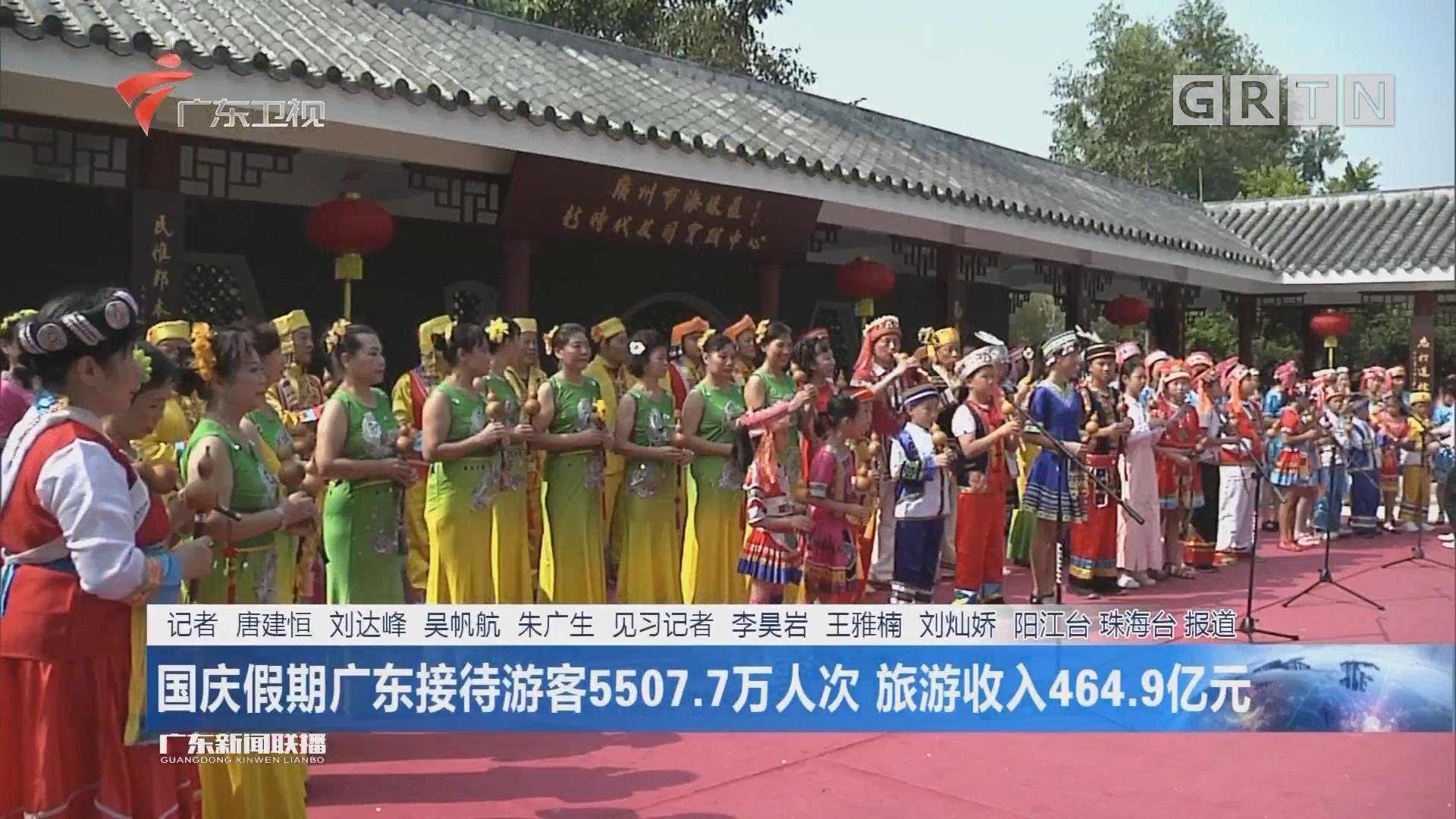 國慶假期廣東接待游客5507.7萬人次 旅游收入464.9億元