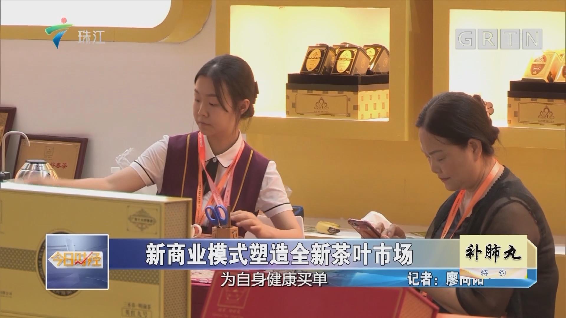 新商业模式塑造全新茶叶市场