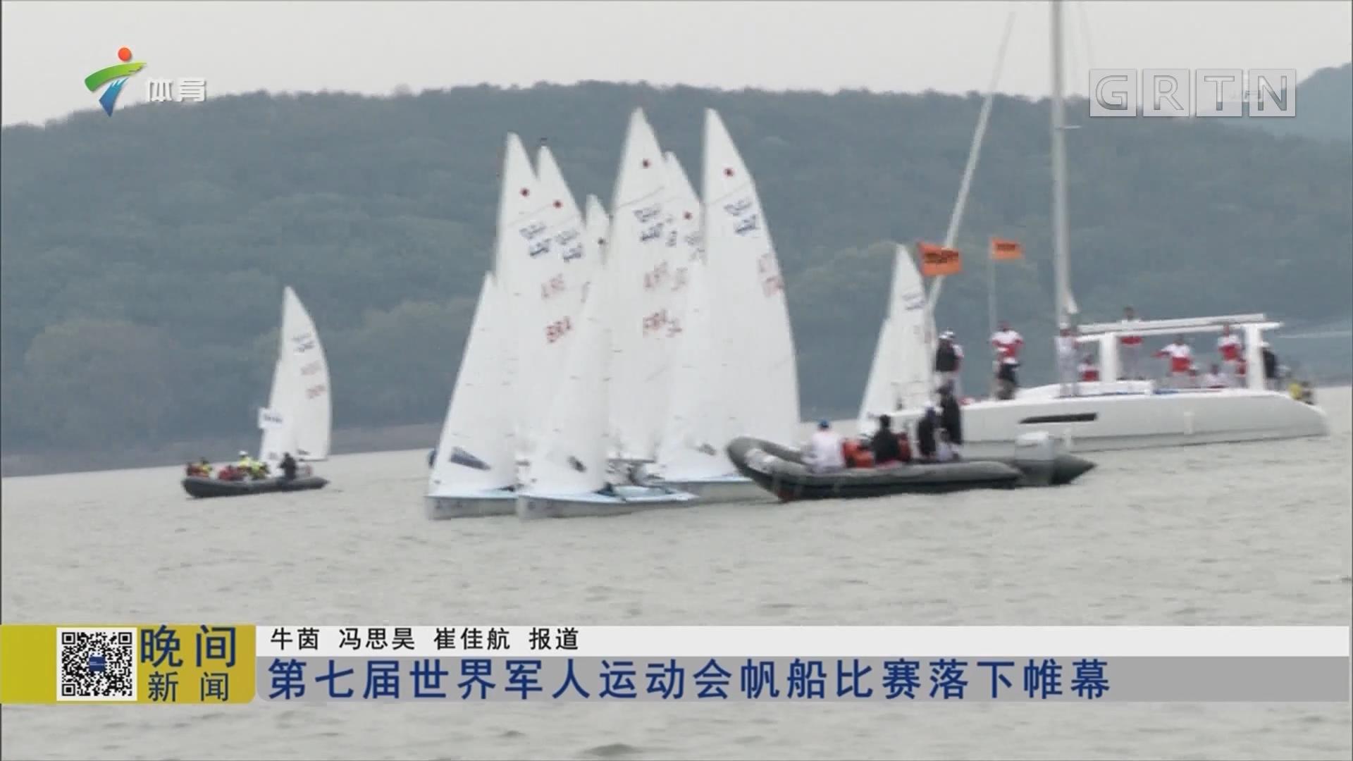 第七届世界军人运动会帆船比赛落下帷幕