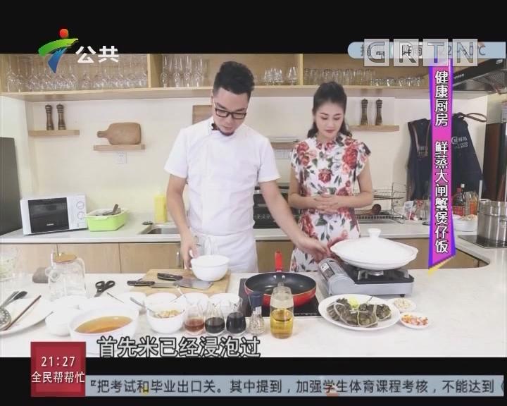 健康厨房:鲜蒸大闸蟹煲仔饭