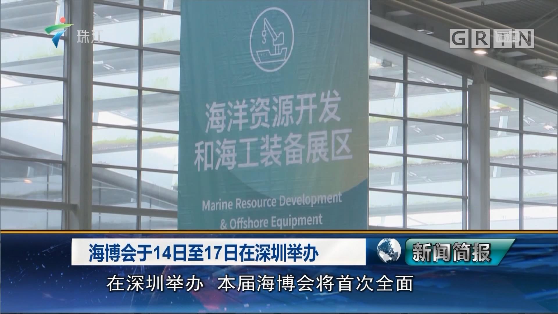 海博会于14日至17日在深圳举办