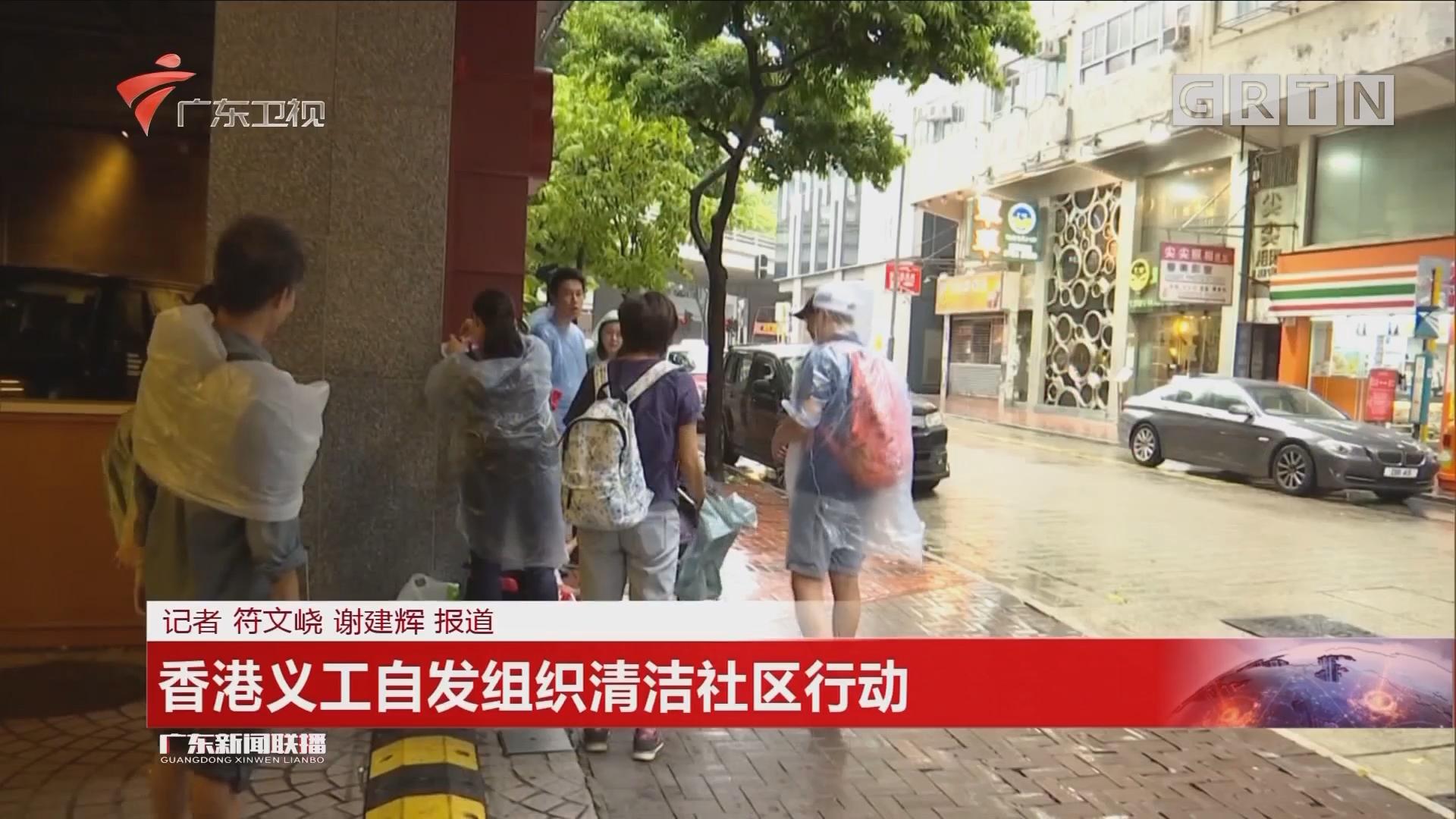 香港义工自发组织清洁社区行动