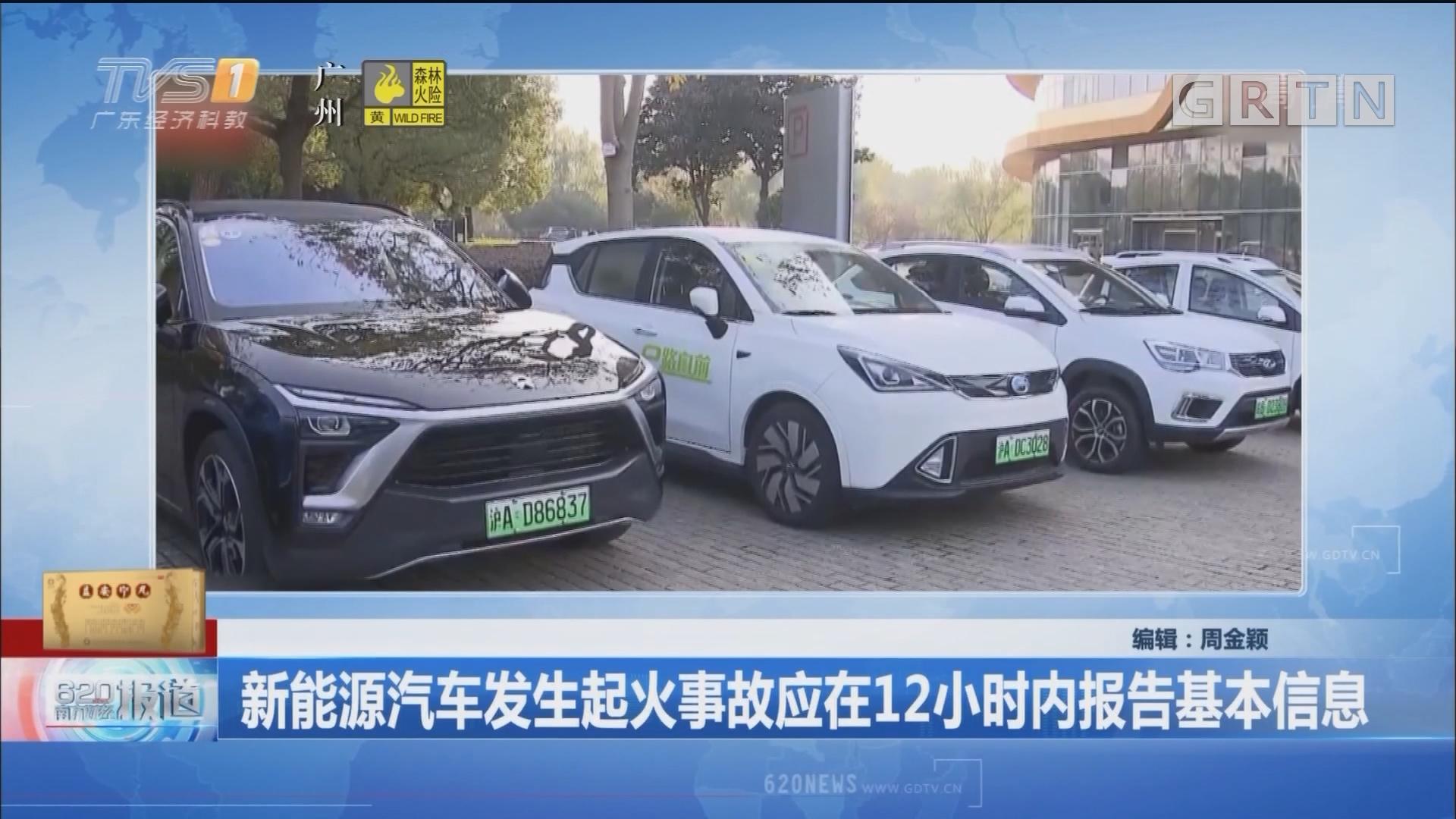 新能源汽车发生起火事故应在12小时内报告基本信息