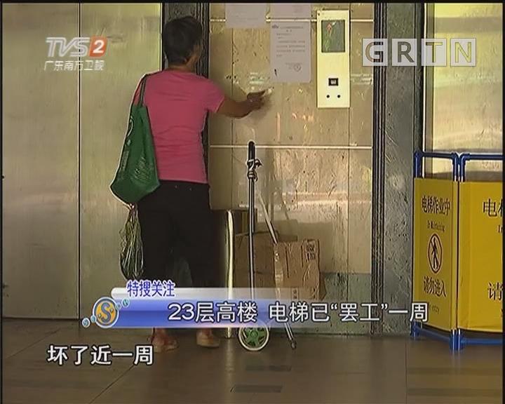 """23层高楼 电梯已""""罢工""""一周"""
