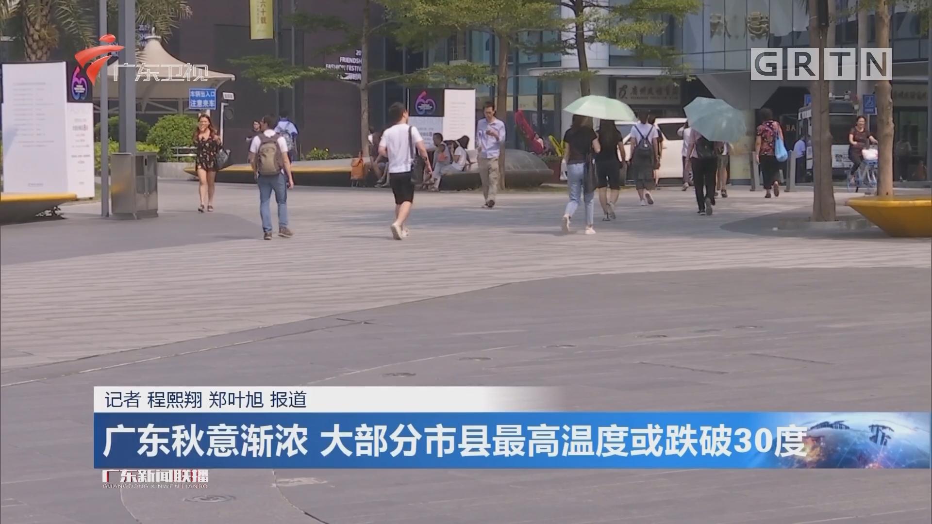 广东秋意渐浓 大部分市县最高温度或跌破30度