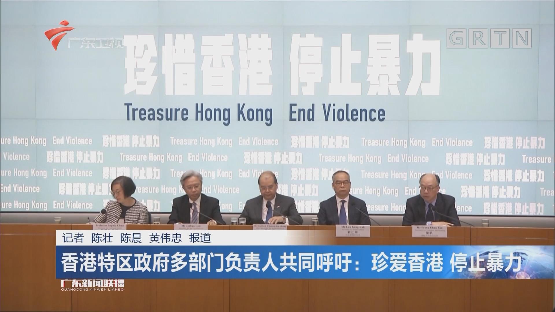 香港特区政府多部门负责人共同呼吁:珍爱香港 停止暴力