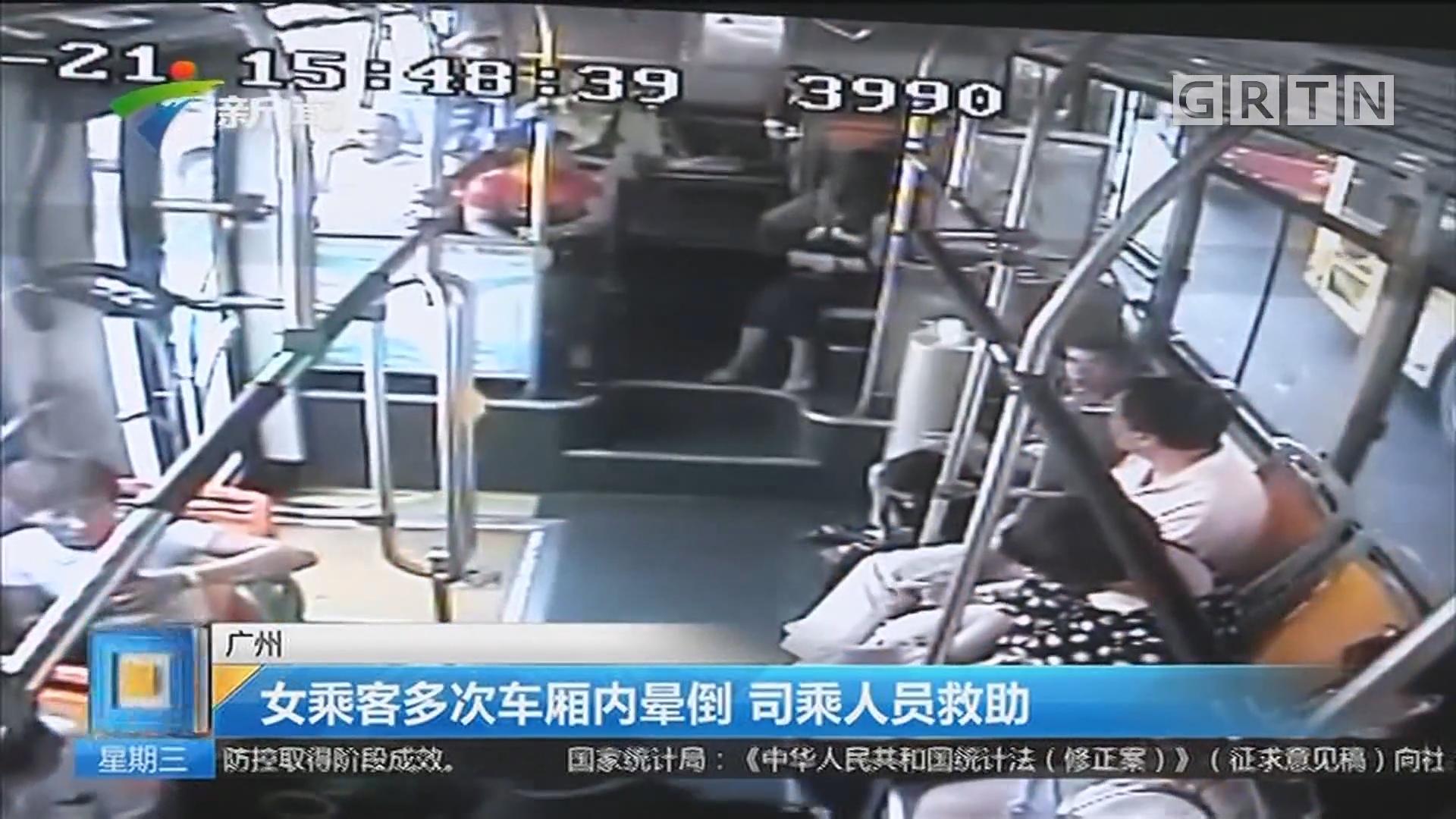 广州:女乘客多次车厢内晕倒 司乘人员救助