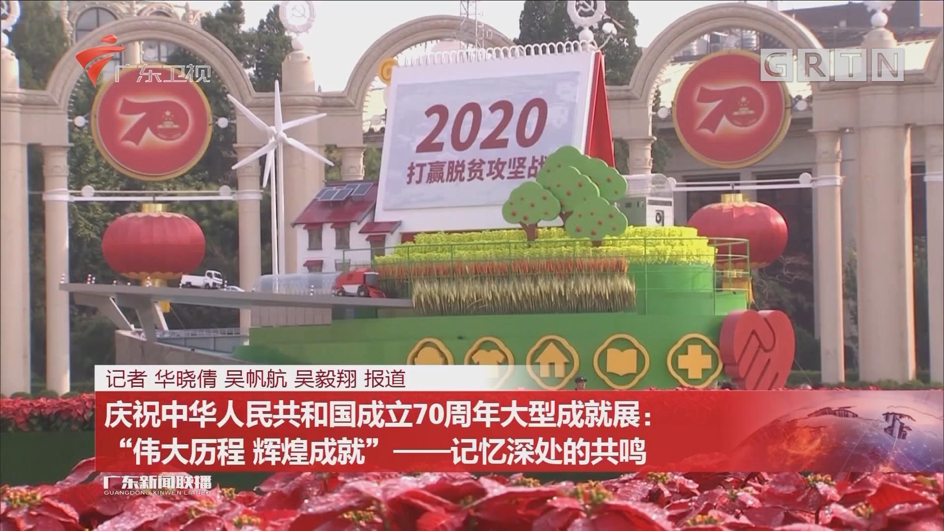 """庆祝中华人民共和国成立70周年大型成就展:""""伟大历程 辉煌成就""""——记忆深处的共鸣"""