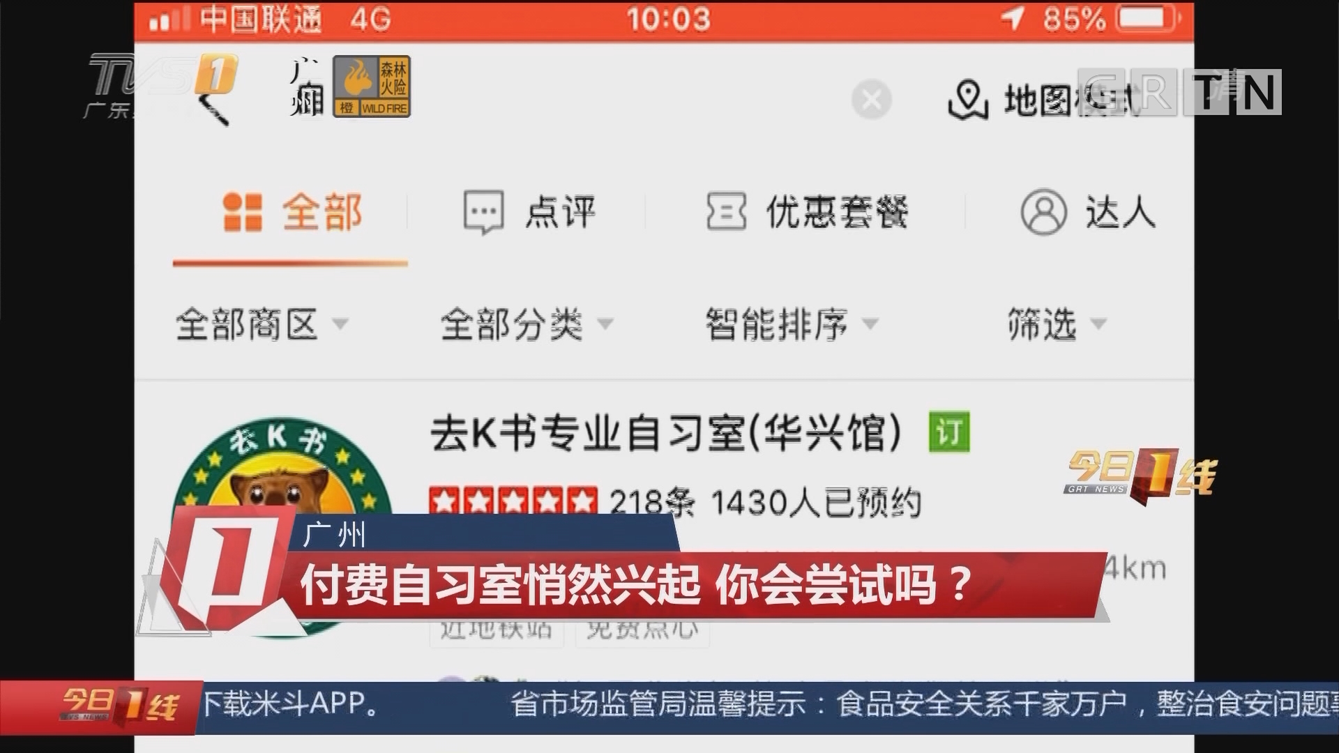 广州:付费自习室悄然兴起 你会尝试吗?