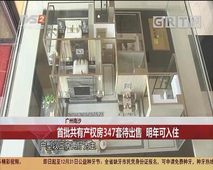 广州南沙:首批共有产权房347套待出售 明年可入住