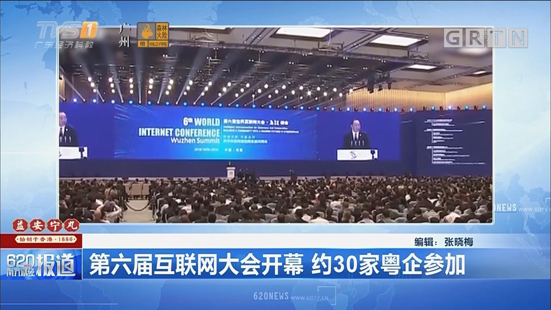 第六届互联网大会开幕 约30家粤企参加