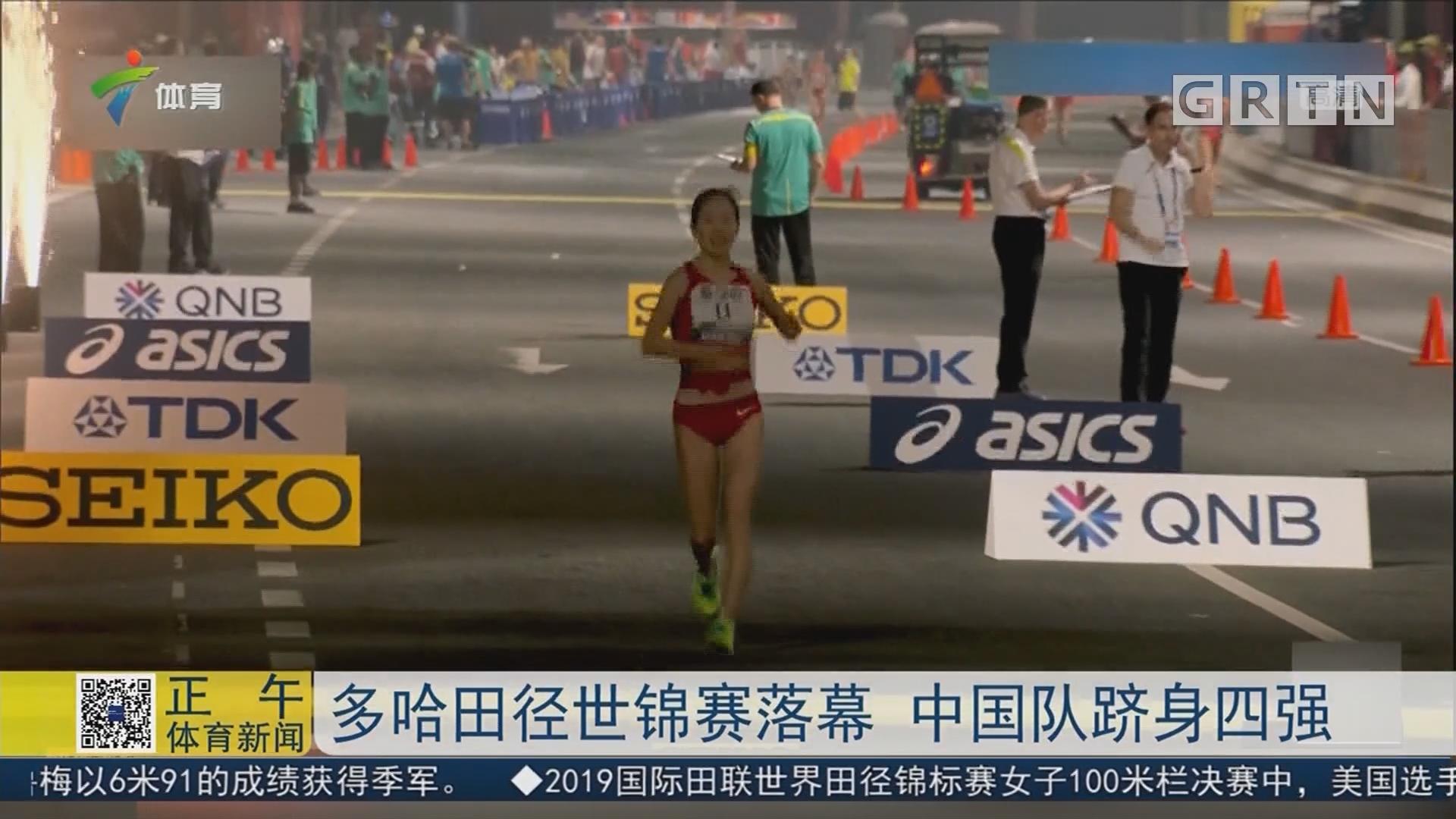 多哈田徑世錦賽落幕 中國隊躋身四強