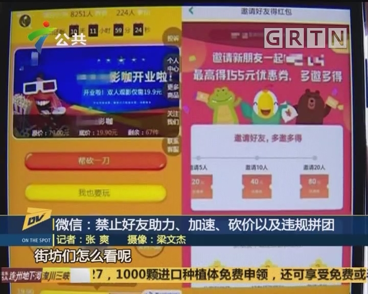 (DV现场)微信:禁止好友助力、加速、砍价以及违规拼团