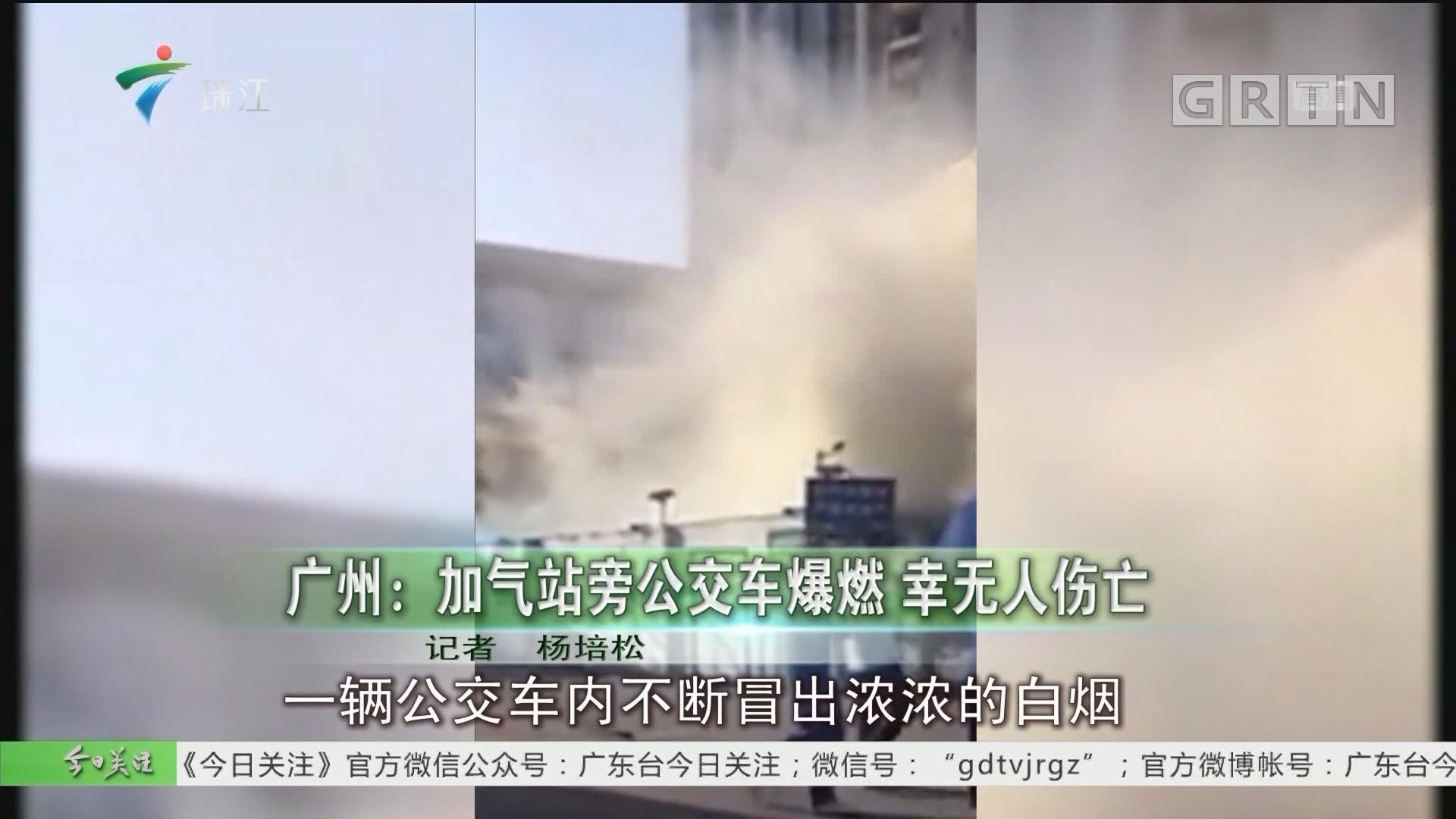 广州:加气站旁公交车爆燃 幸无人伤亡