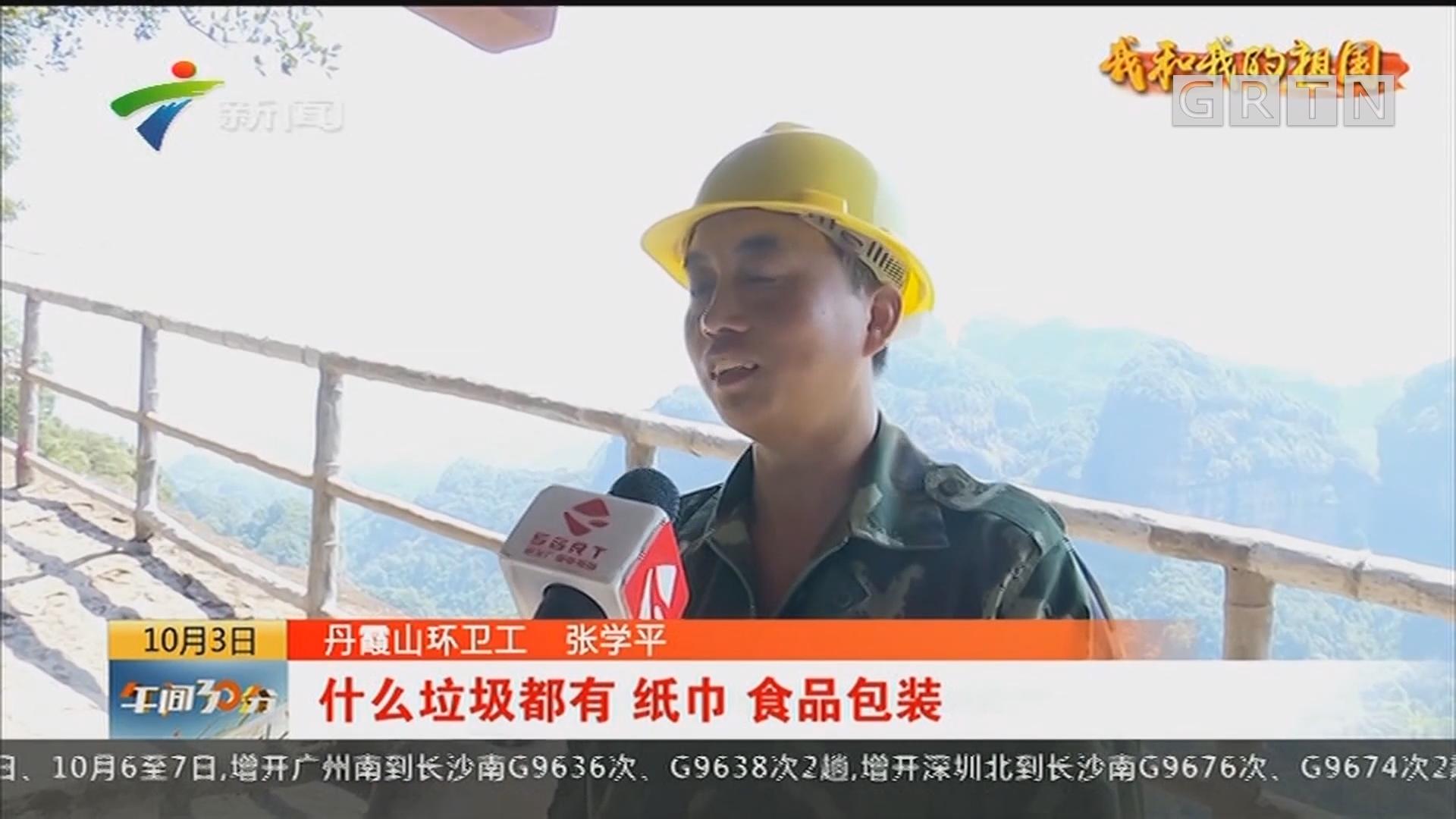 """韶关:丹霞山行走在悬崖峭壁中的""""美容师"""""""