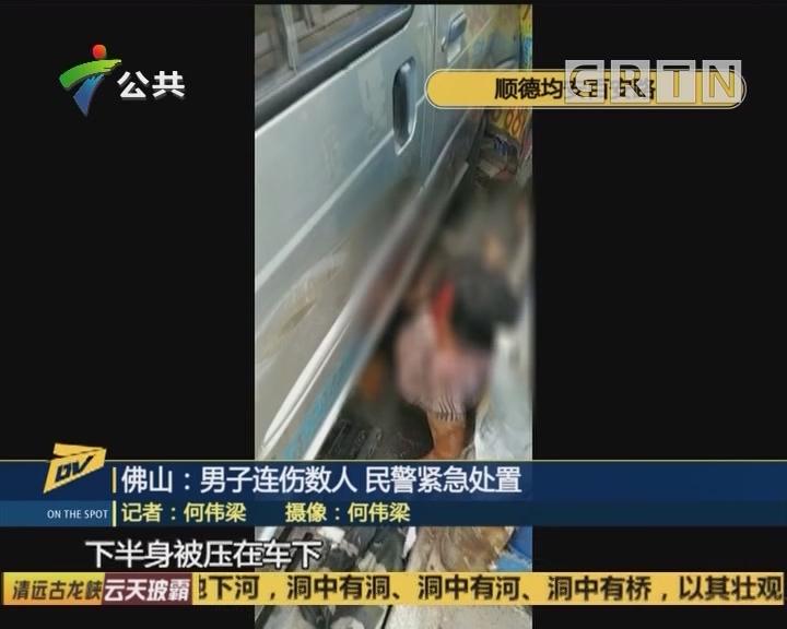 (DV现场)佛山:男子连伤数人 民警紧急处置