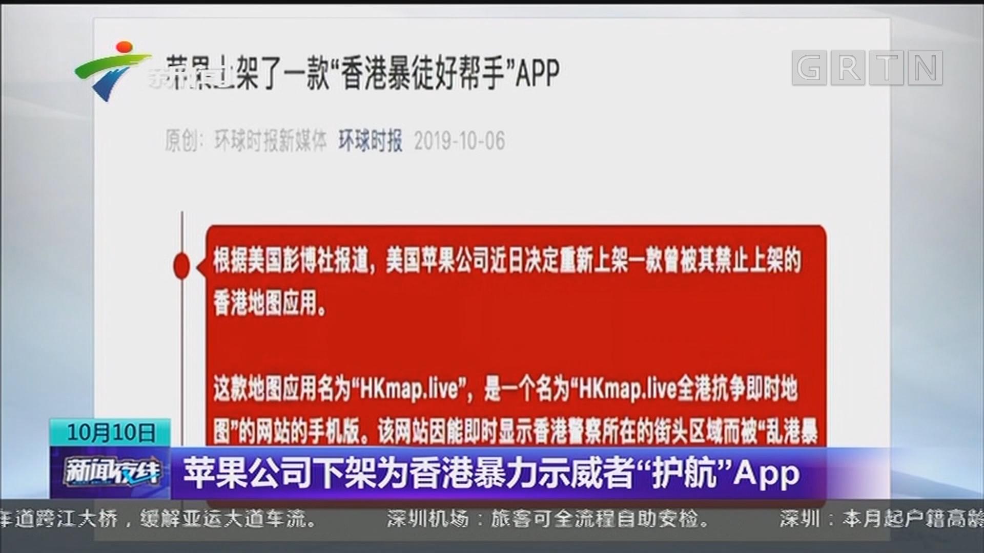 """苹果公司下架为香港暴力示威者""""护航""""App"""