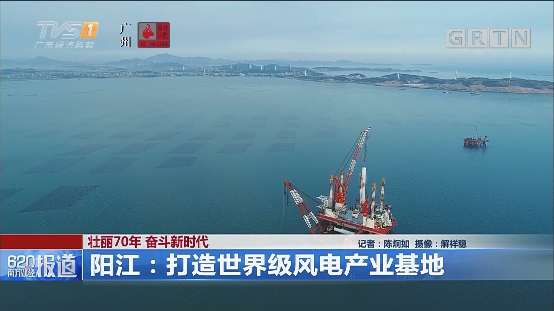 壮丽70年 奋斗新时代 阳江:打造世界级风电产业基地