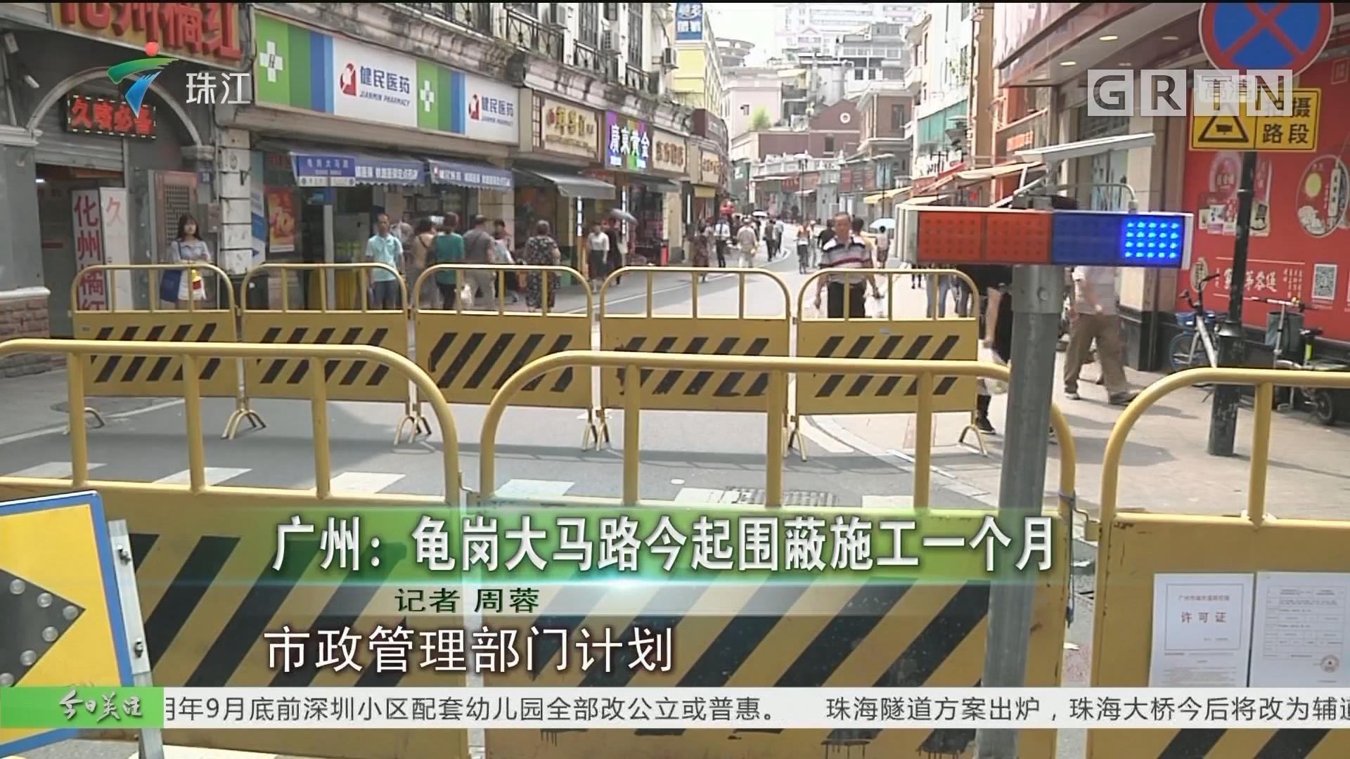 广州:龟岗大马路今起围蔽施工一个月