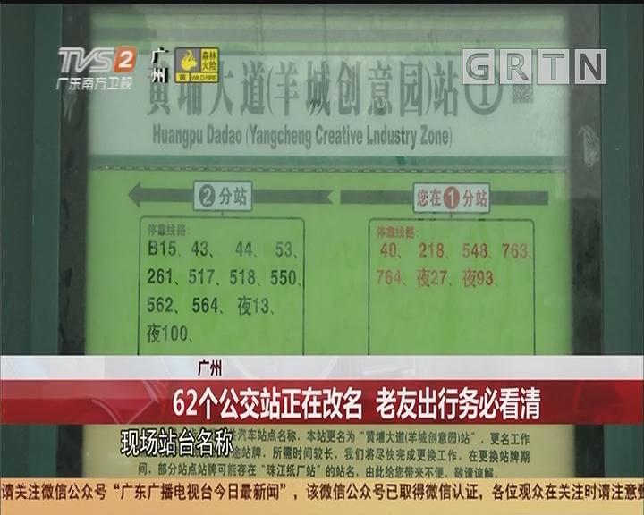 广州:62个公交站正在改名 老友出行务必看清