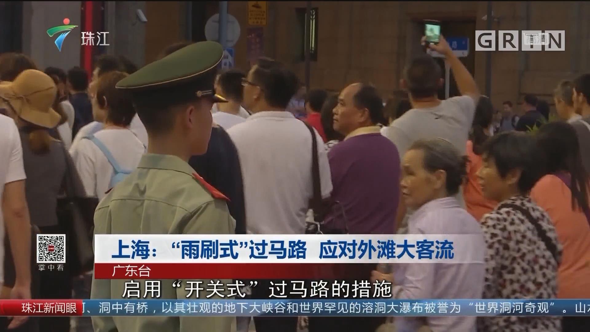 """上海:""""雨刷式""""過馬路 應對外灘大客流"""