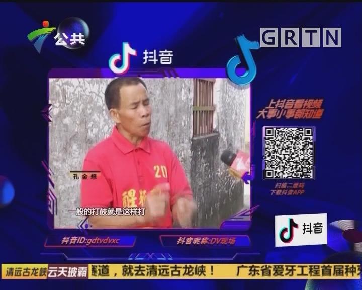 (DV现场)抖音随手拍:恩平鼓王