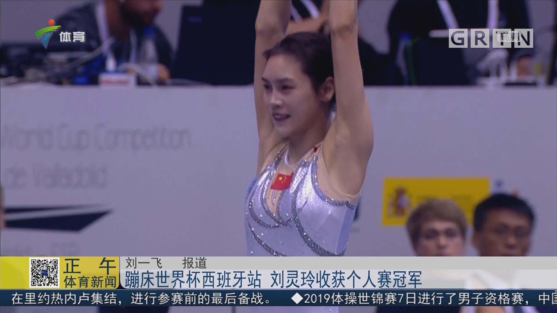 蹦床世界杯西班牙站 刘灵玲收获个人赛冠军