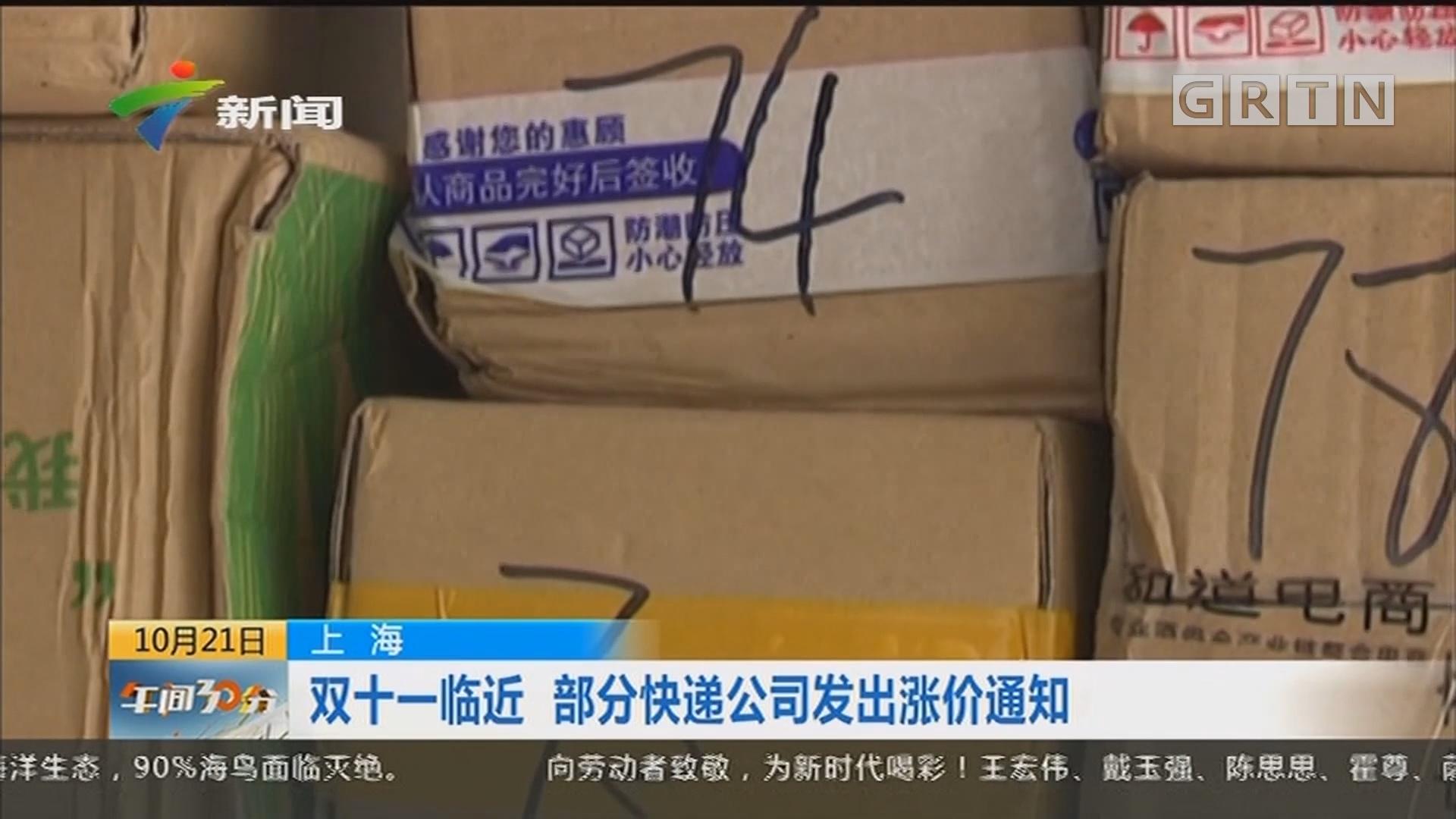上海:双十一临近 部分快递公司发出涨价通知