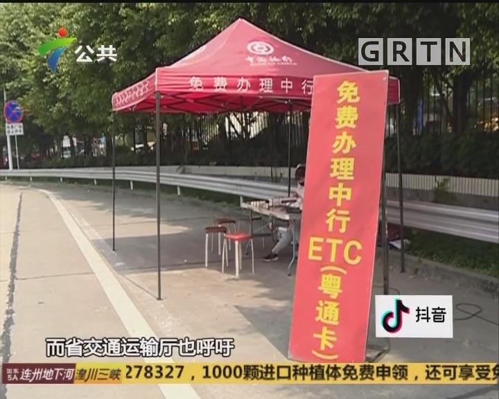 (DV现场)下月起粤高速收费站 不再单设人工收费车道