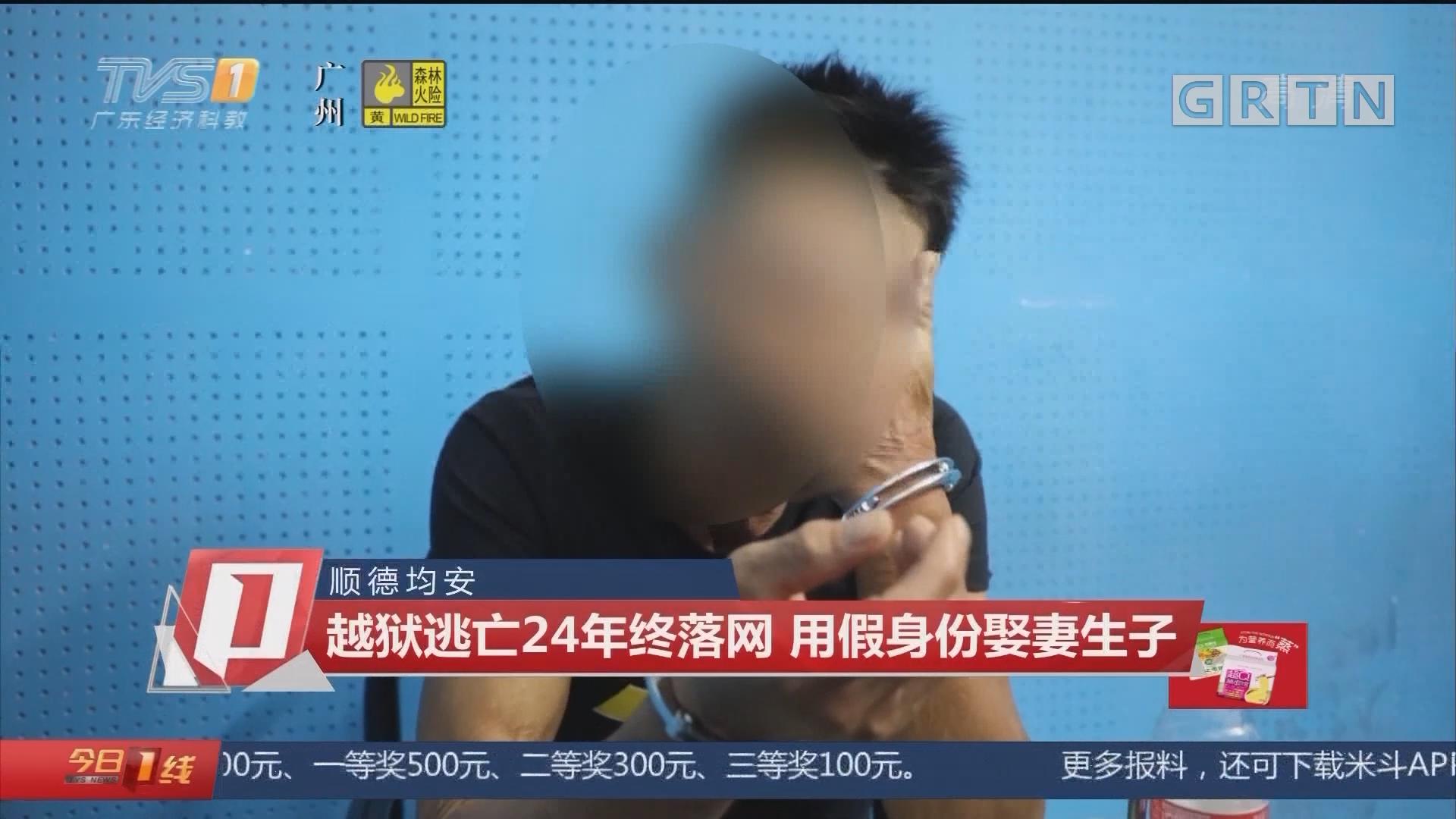 顺德均安:越狱逃亡24年终落网 用假身份娶妻生子