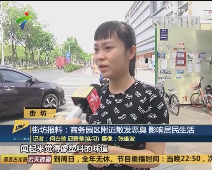 (DV现场)街坊报料:商务园区附近散发恶臭 影响居民生活