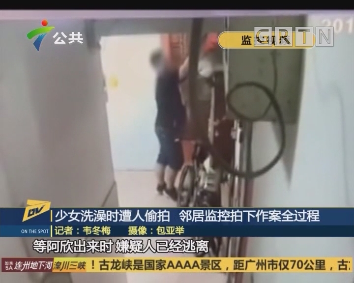 (DV现场)少女洗澡时遭人偷拍 邻居监控拍下作案全过程
