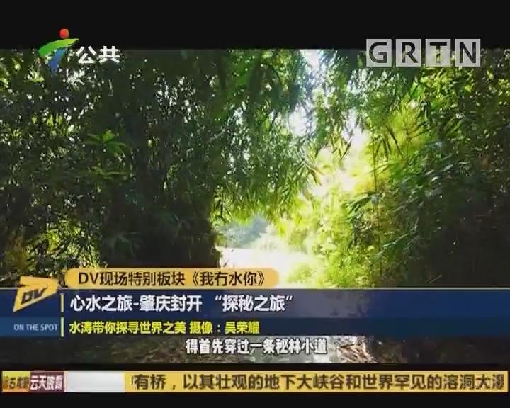 """(DV现场)心水之旅-肇庆封开 """"探秘之旅"""""""